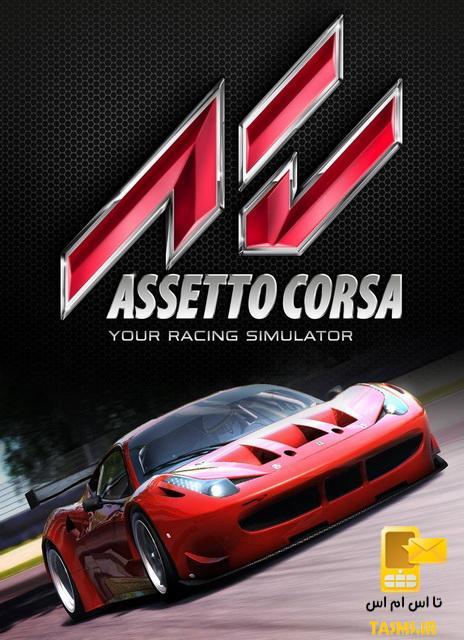 دانلود بازی Assetto Corsa v1.5 برای PC
