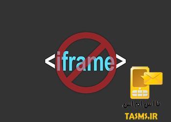 کد برای بلاک کردن آی فریم iframe