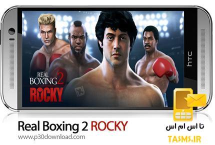 دانلود بازی بوکس واقعی2 راکی Real Boxing 2 ROCKY