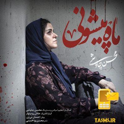 آهنگ جدید محسن چاوشی به نام ماه پیشونی
