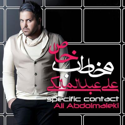 دانلود آهنگ جدید علی عبدالمالکی بنام عشق من
