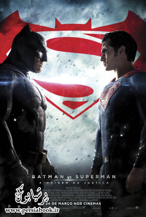 نقد و بررسی فیلم بتمن علیه سوپرمن : طلوع عدالت ( Batman v Superman: Dawn of Justice )