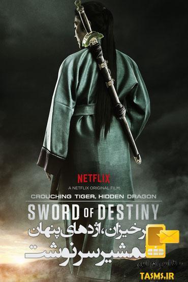 دانلود فیلم Crouching Tiger Hidden Dragon: Sword of Destiny 2016