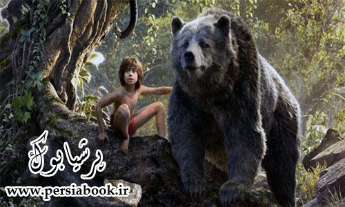 نقد و بررسی فیلم کتاب جنگل ( The Jungle Book )