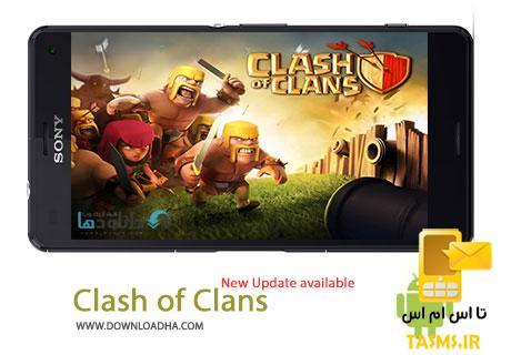 دانلود آخرین نسخه بازی کلش آو کلنز Clash of Clans 8.212.12 برای اندروید