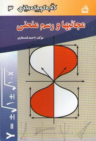 کتاب - مجانب ها و رسم منحنی