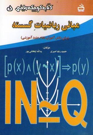 کتاب - مبانی ریاضیات گسسته