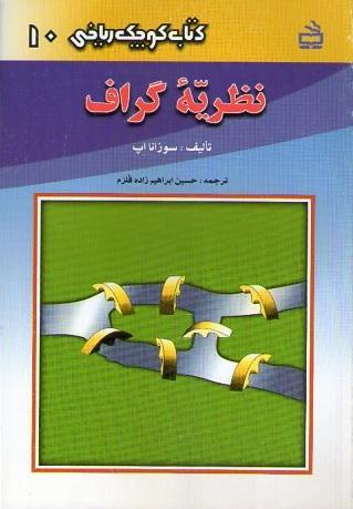 کتاب - نظریه گراف
