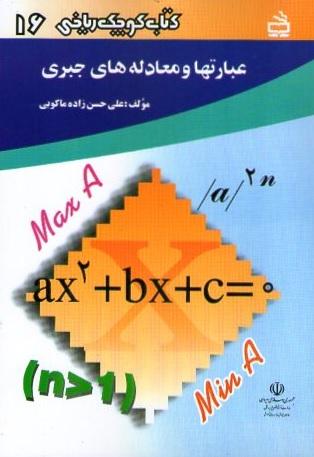 کتاب - عبارت ها و معادله های جبری
