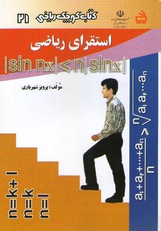 کتاب - استقرای ریاضی