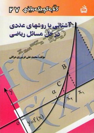 کتاب - آشنایی با روش های عددی در حل مسائل ریاضی