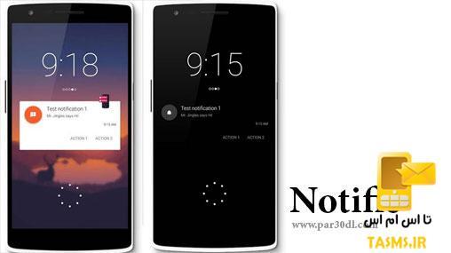 دانلود Notific app v6.0.1 نرم افزار اطلاعیه صفحه قفل اندروید