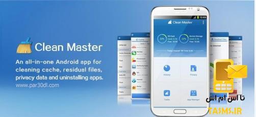 دانلود اپلیکیشن 5.11.9 Clean Master بهینه سازی اندروید