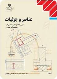 کتاب عناصر و جزئیات سوم هنرستان