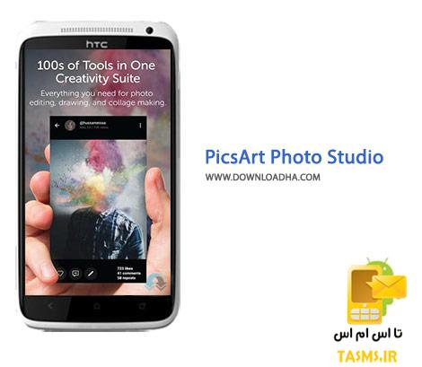 دانلود نرم افزار ویرایش عکس شگفت انگیز PicsArt Photo Studio 5.22.1 برای اندروید