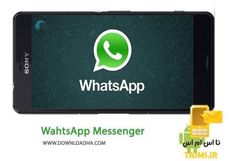 دانلود آخرین نسخه مسنجر واتس آپ WhatsApp Messenger 2.16.59 برای اندروید