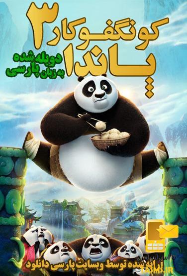 دانلود انیمیشن Kung Fu Panda 3 2016 پاندای کونگ فوکار 3