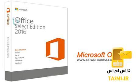 دانلود آفیس Microsoft Office 2016 Pro Plus VL May 2016