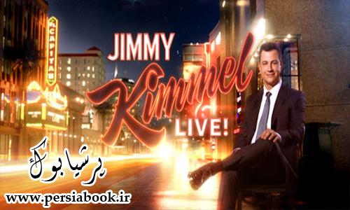 زنده با جیمی کیمل!