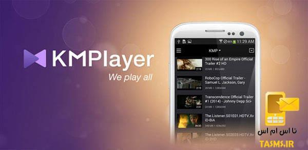 دانلود 1.7.5 KMPlayer جدیدترین نسخه برای اندروید