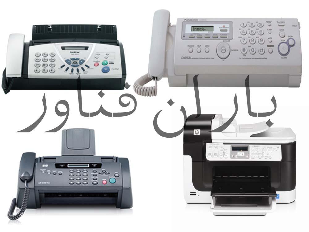 کدام دستگاه فکس برای شما مناسب است