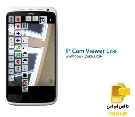 دانلود نرم افزار مشاهده دوربین های امنیتی IP Cam Viewer Lite 6.0.6 برای اندروید