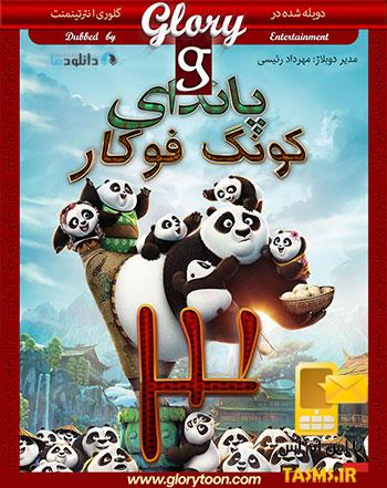 دوبله فارسی گلوری پاندای کونگ فو کار ۳ – Kung Fu Panda 3 2016