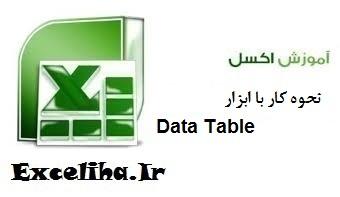 نحوه کار با ابزار data table (دیتا تیبل) - قسمت دوم