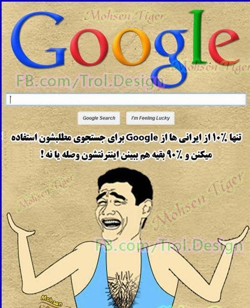 هدف استفاده از گوگل