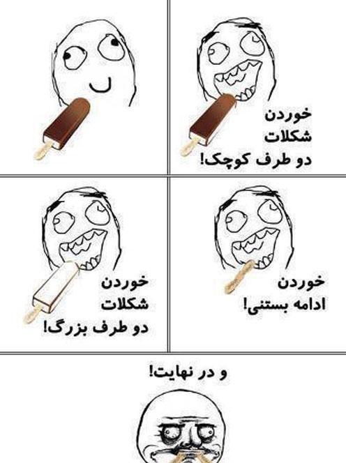 مراحل خوردن بستنی