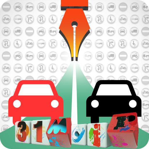 نرم افزار آیین آموز (قبولی در آزمون رانندگی)