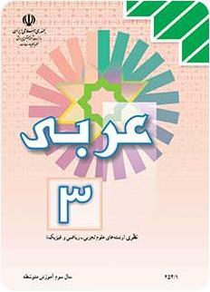امتحان نهایی عربی خرداد 1395 به همراه پاسخنامه