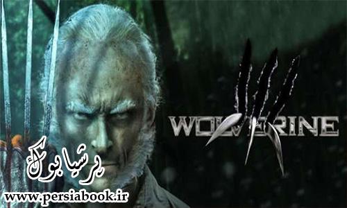 در فیلم Wolverine 3 شاهد یک قهرمان جسورتر خواهیم بود