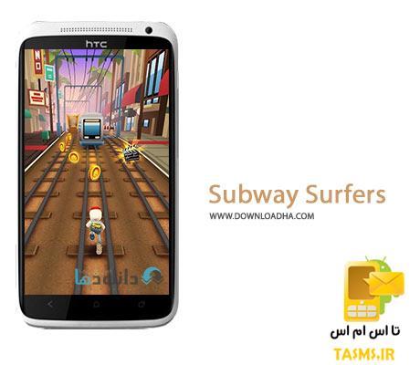 دانلود بازی محبوب موج سواران مترو Subway Surfers 1.55.1 برای اندروید + نسخه کامپیوتر
