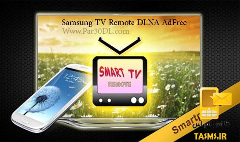 دانلود Samsung TV Remote DLNA AdFree تبدیل گوشی به ریموت تلویزیون سامسونگ