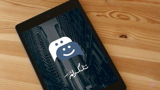 مسنجر تلگرام فارسی   Telegram Farsi 3.6.4