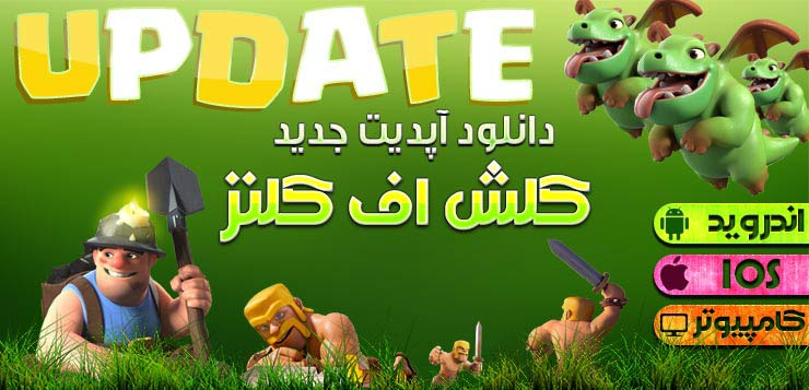دانلود اپدیت جدید کلش اف کلنز 5 خرداد