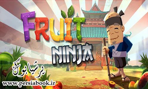 """فیلم """"Fruit Ninja"""" ساخته میشود"""