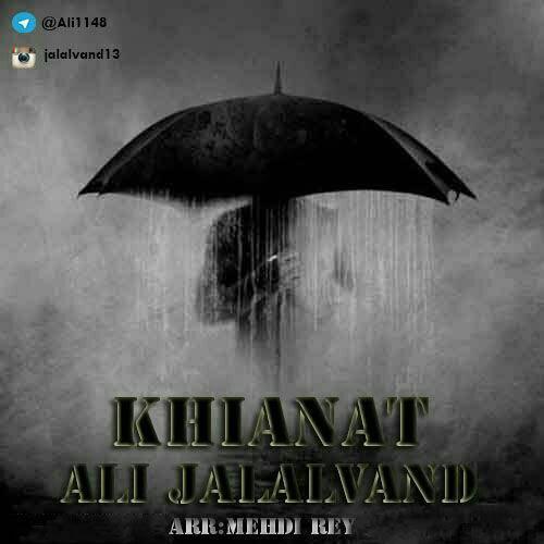 Ali Jalalvand - Khianat