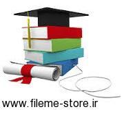 برنامه ثبت نام آموزشگاه با اکسس