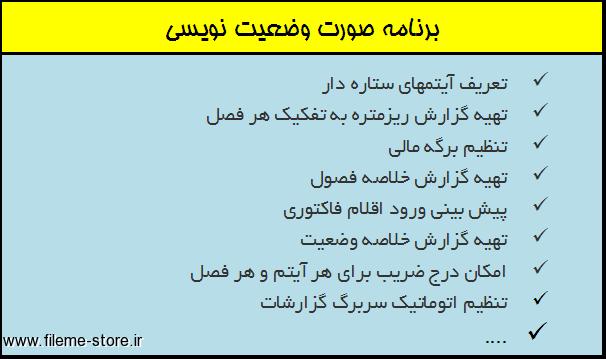 راهنمای فایل اکسل جامع صورت وضعیت نویسی با فهرست بهای 94