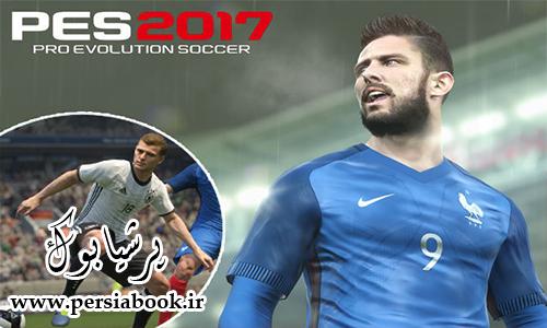 کونامی ویژگیهای جدید بازی PES 2017 را اعلام کرد