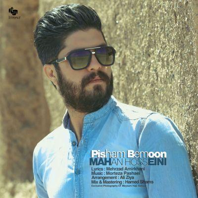 دانلود آهنگ جدید ماهان حسینی بنام پیشم بمون