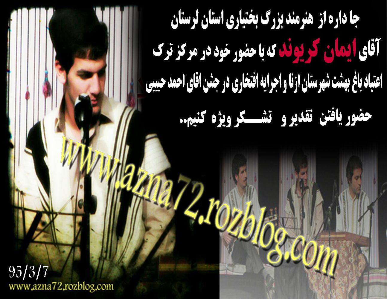 نمایش پست :تقدیر و تشکر ویژه از هنرمند بزرگ بختیاری استان لرستان اقای ایمان کریوند