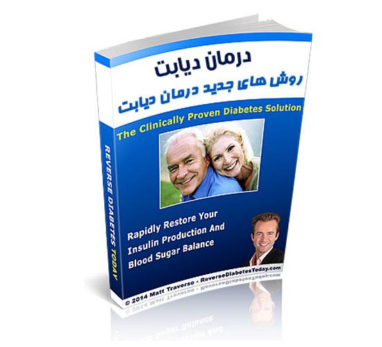 فروش کتاب جدیدترین راههای درمان دیابت
