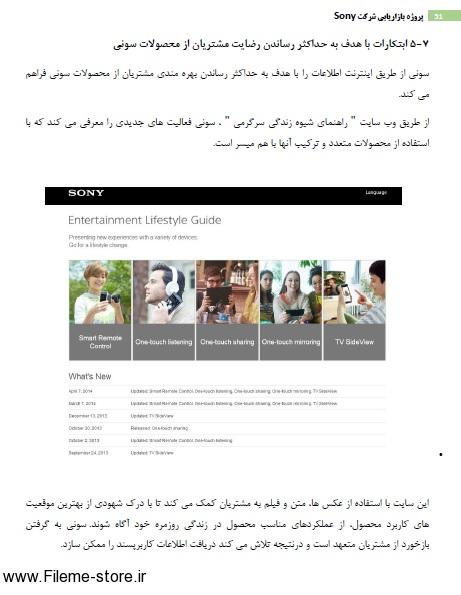 دانلود  پروژه اصول بازاریابی شرکت سونی