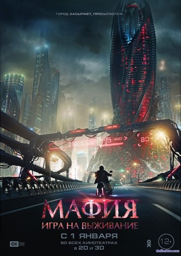 فیلم Mafia: The Game of Survival 2016 + زیرنویس فارسی