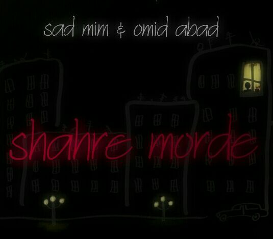 Sad Mim  &  Omid Abad - Shahre Morde