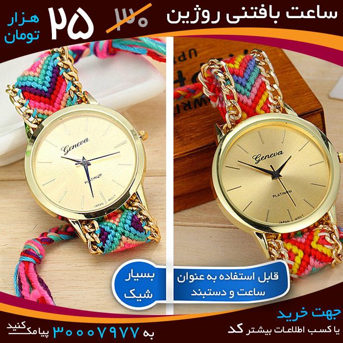 خرید اینترنتی «ساعت بافتني روژين»