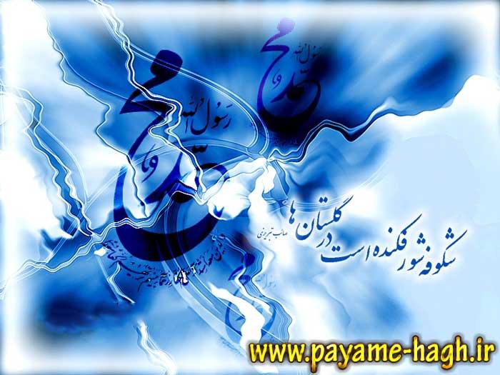 بعثت پیامبر اکرم بر حضرت بقیه الله الاعظم و پیروانش تهنیت باد